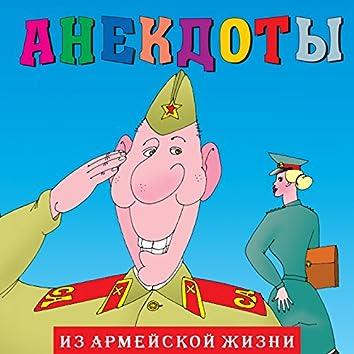 """Анекдоты """"Из армейской жизни"""""""