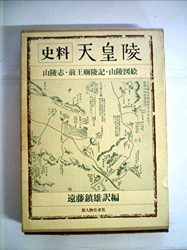 史料天皇陵―山陵志・前王廟陵記・山陵図絵 (1974年)
