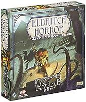 アークライト エルドリッチホラー 拡張 アンダー・ザ・ピラミッド 完全日本語版 (1-8人用 120-240分 14才以上向け) ボードゲーム