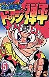 ☆炎の闘球児☆ ドッジ弾平(5) (てんとう虫コミックス)