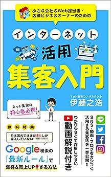 [伊藤之浩]の小さな会社のWeb担当者・店舗ビジネスオーナーのためのインターネット活用集客入門