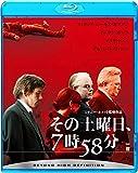 その土曜日、7時58分[Blu-ray/ブルーレイ]