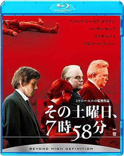 その土曜日、7時58分 [Blu-ray]
