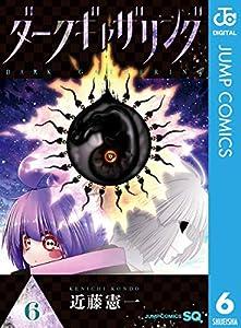 ダークギャザリング 6 (ジャンプコミックスDIGITAL)