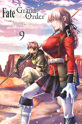 Fate/Grand Order-turas realta-(9) (講談社コミックス)