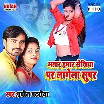 Bhatar Hamar Sejiya Par Lagela Super