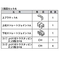 LIXIL TOEX アルメッシュフェンス1型 部品セットA T-8用 (1セット) 【リクシル】 【アルミフェンス 柵】 オータムブラウン