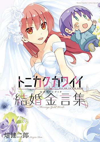トニカクカワイイ公式ファンブック 結婚金言集 (少年サンデーコミックススペシャル)