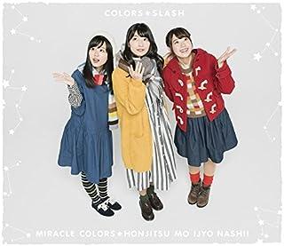 TVアニメ「 三ツ星カラーズ 」エンディングテーマ「ミラクルカラーズ☆本日も異常ナシ! 」【初回限定盤】