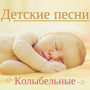Детские песни - Детская колыбельная, Музыка для сна для младенцев, Звуки природы, Снижение стресса, Спокойствие, Pасслабляющие звуки