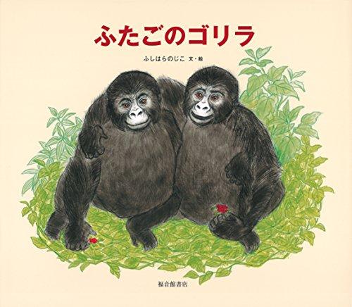 ふたごのゴリラ (日本傑作絵本シリーズ)