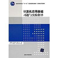 计算机应用基础习题与实验指导(计算机系列教材)