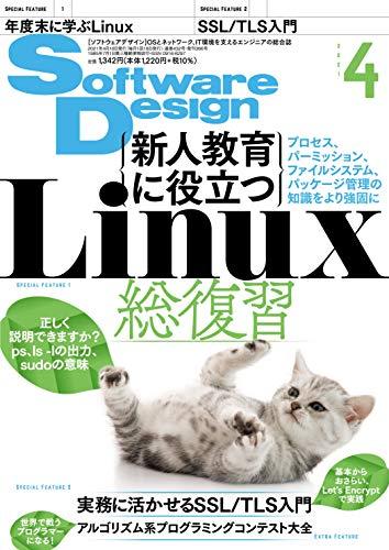 Software Design 2021年4月号 雑誌版(紙)