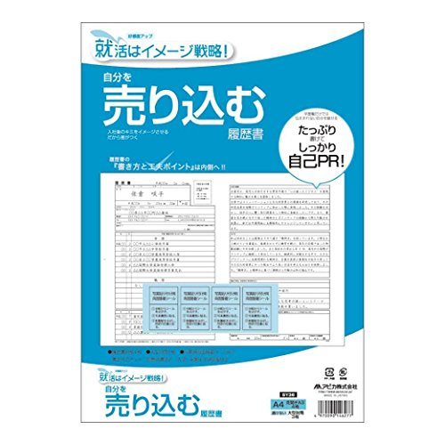 アピカ自分を売り込む履歴書SY36A4(見開きA3)