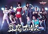 豆腐プロレス 通常版 Blu-ray BOX[Blu-ray/ブルーレイ]