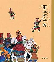 绘心寓意·中国古代寓言典藏画书·秦西巴放鹿
