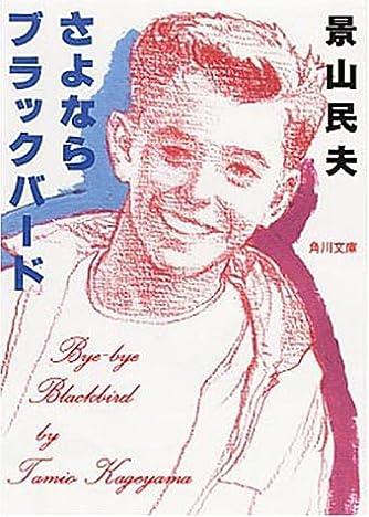 さよならブラックバード (角川文庫)