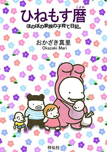 ひねもす暦 ほのぼの家族の子育て日記。 (FEEL COMICS)