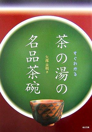 すぐわかる茶の湯の名品茶碗
