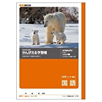 キョクトウアソシエイツ L11R 国語15行(リーダー入) おまとめセット【3個】