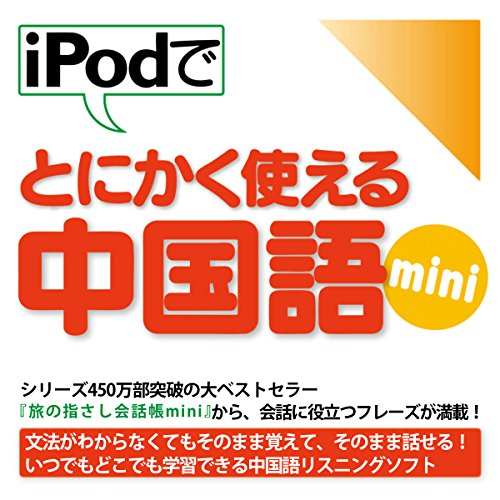 iPodでとにかく使える中国語mini                   著者:                                                                                                                                 情報センター出版局:編                               ナレーター:                                                                                                                                 梁月軍,                                                                                        ウ・ギョウヒ,                                                                                        辻 菜穂                      再生時間: 2 時間  19 分     レビューはまだありません。     総合評価 0.0