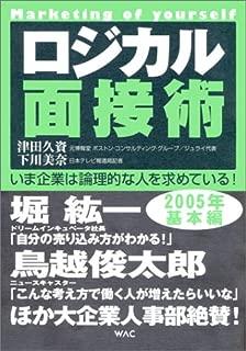 ロジカル面接術 2005年基本編