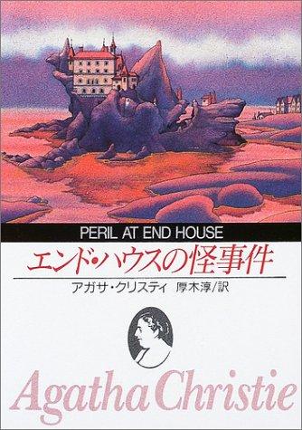 エンド・ハウスの怪事件 (創元推理文庫)の詳細を見る