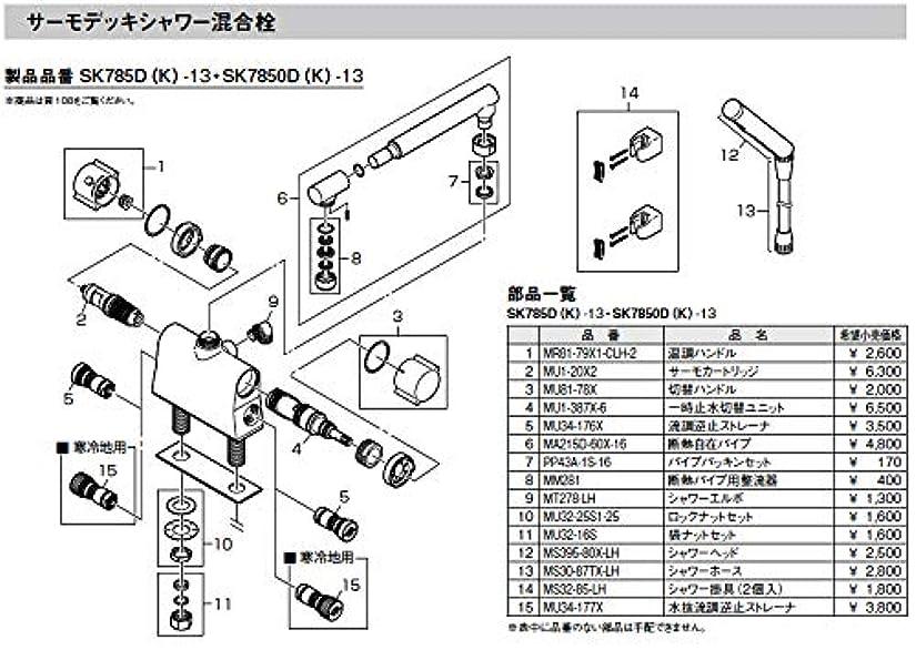 マントル序文固有の三栄水栓[SANEI] 部材【MR81-79X1-CLH-2】温調ハンドル