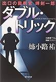 ダブル・トリック: 出口の裁判官 岬剣一郎 (光文社文庫)
