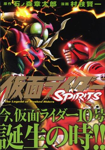 仮面ライダーSPIRITS(8) (マガジンZKC)の詳細を見る