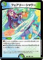 デュエルマスターズ BD-09/17/R/フェアリー・シャワー