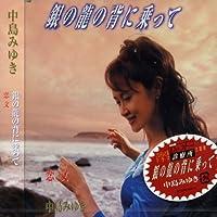 Ginno Ryuno Seni Notte by Miyuki Nakajima (2003-07-23)