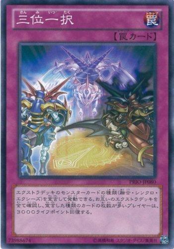 遊戯王 PRIO-JP080-NR 《三位一択》 N-Rare