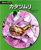 カタツムリ (科学のアルバム)