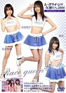 JAPANESE gravure IDOL Race Queen goddess who 2006 MEMORIAL Ver.1 [DVD]