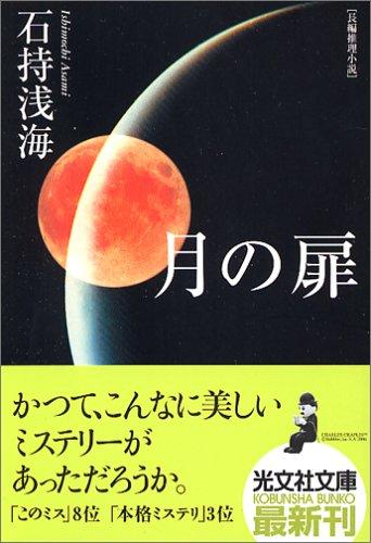 月の扉 (光文社文庫)