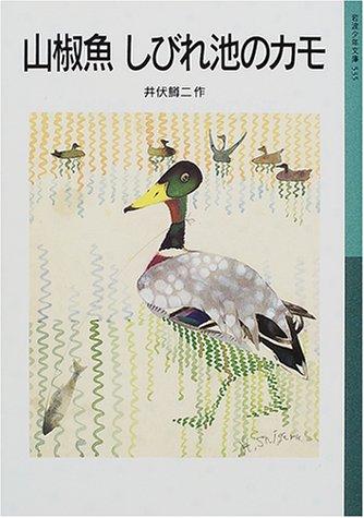 山椒魚・しびれ池のカモ (岩波少年文庫)