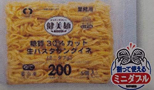 「 健美麺 」 糖質30%カット 生 パスタ リングイネ 200g×40個 スパゲッティ 業務用 冷凍