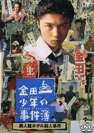『金田一少年の事件簿』シリーズ