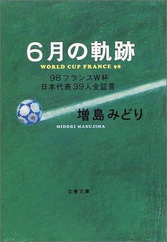 6月の軌跡―'98フランスW杯日本代表39人全証言 (文春文庫)の詳細を見る