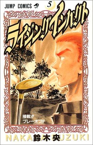 ライジングインパクト (5) (ジャンプ・コミックス)