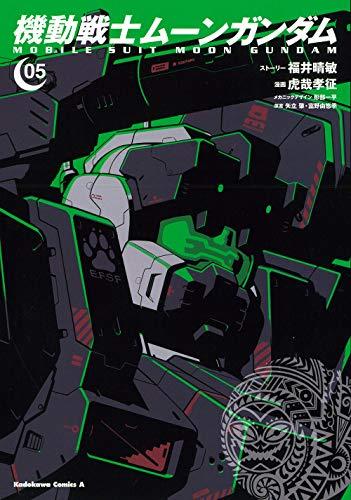 機動戦士ムーンガンダム (5) (角川コミックス・エース)の詳細を見る