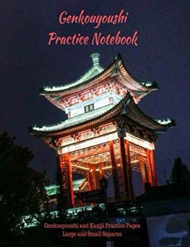 Genkouyoushi Practice Notebook