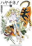 ハヤチネ! 2巻 (デジタル版ガンガンコミックスONLINE)