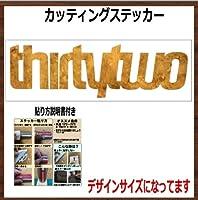 【文字】THIRTYTWO 32 サーティーツー カッティングステッカー (ゴールド, 横20x縦6cm 2枚組)