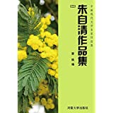 中国现代文学名家作品集——朱自清作品集(三) (Chinese Edition)