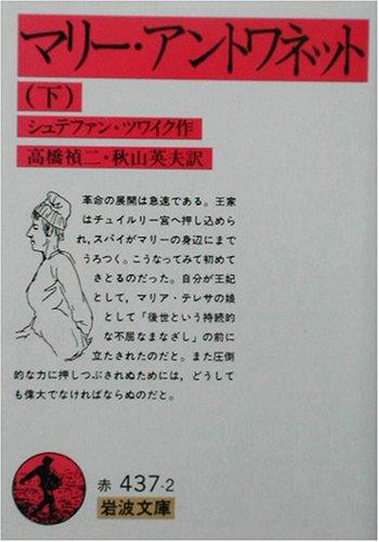 マリー・アントワネット〈下〉 (岩波文庫 赤 437-2)