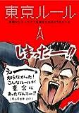 東京ルール - 都会生活研究プロジェクト