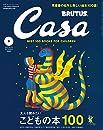 Casa BRUTUS カーサ ブルータス  2020年 9月号  大人も読みたいこどもの本100