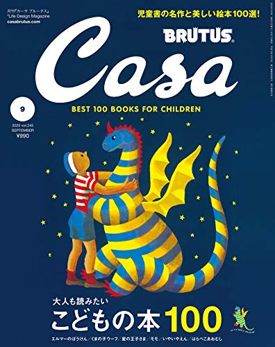 Casa BRUTUS(カーサ ブルータス) 2020年 9月号 [大人も読みたいこどもの本100] [雑誌]